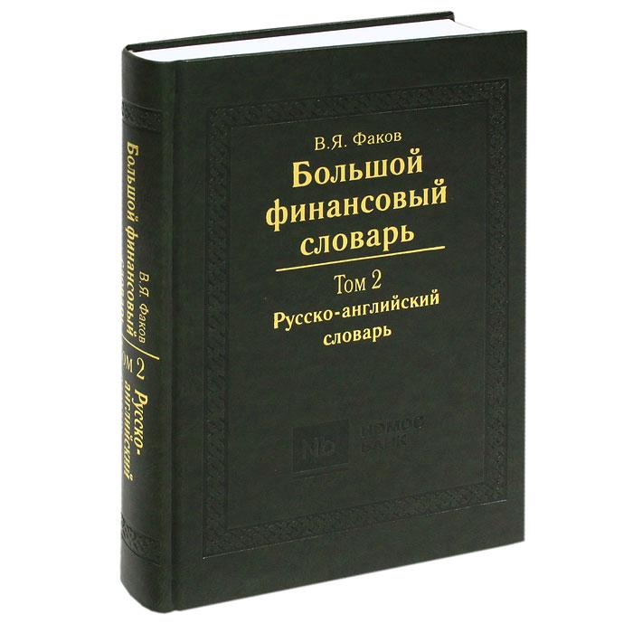 Большой финансовый словарь. В 2 томах. Том 2. Русско-английский словарь, В. Я. Факов