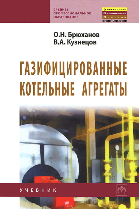 Газифицированные котельные агрегаты, О. Н. Брюханов, В. А. Кузнецов