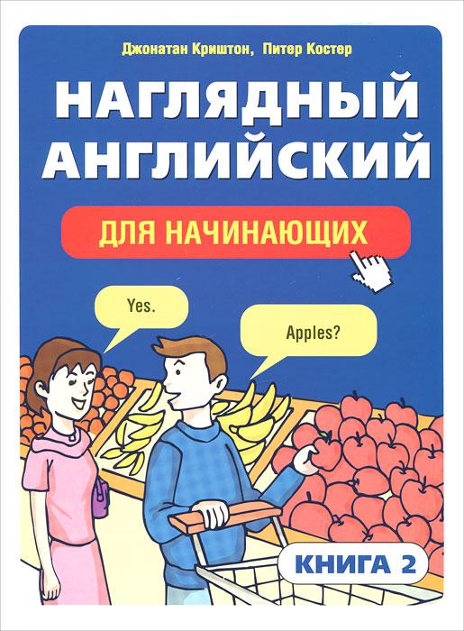 Наглядный английский для начинающих. Книга 2, Джонатан Криштон, Питер Костер