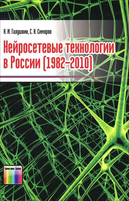 Нейросетевые технологии в России (1982-2010), А. И. Галушкин, С. Н. Симоров