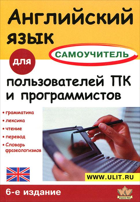 Английский язык для пользователей ПК и программистов. Самоучитель, Е. В. Гольцова