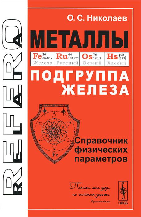 Металлы. Подгруппа железа. Справочник физических параметров, О. С. Николаев
