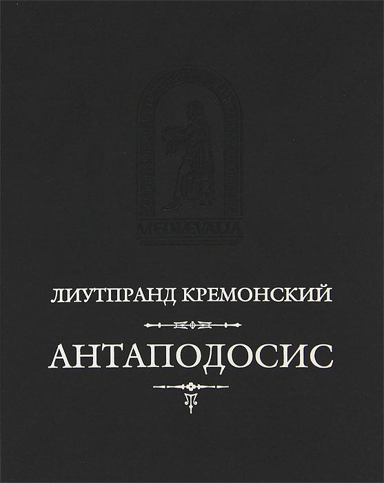 Антаподосис. Книга об Оттоне, Лиутпранд Кремонский