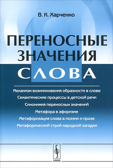 Переносная семантика слова, В. К. Харченко