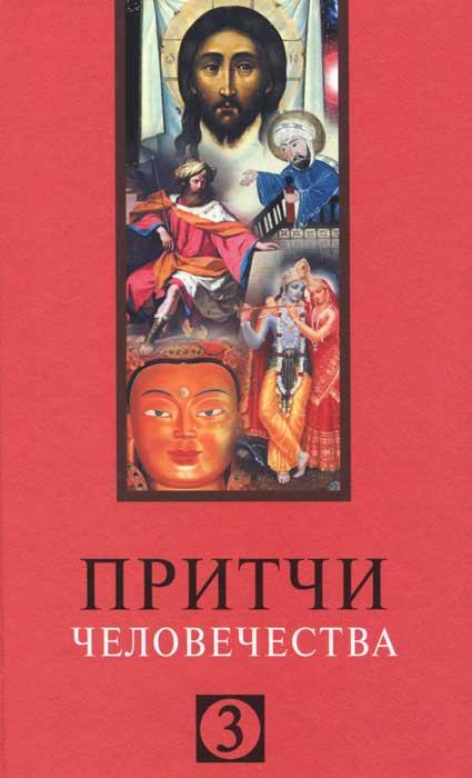 Притчи человечества 3, В. В. Лавский