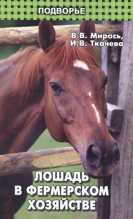 Лошадь в фермерском хозяйстве, В. В. Мирось, И. В. Ткачева