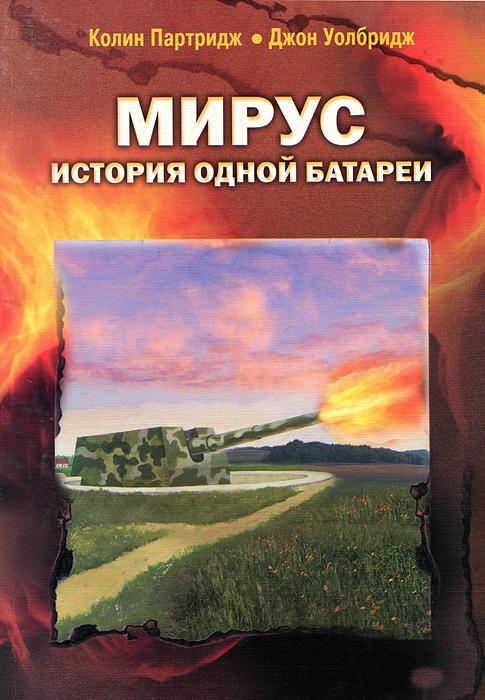 Мирус. История одной батареи, Колин Партридж, Джон Уолбридж