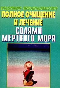 Полное очищение и лечение солями Мертвого моря, Составитель Владимир Преображенский