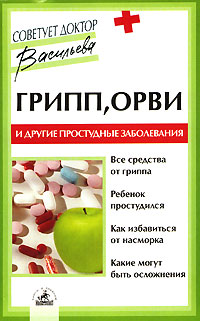 Грипп, ОРВИ и другие простудные заболевания,