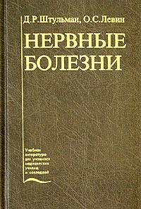 Нервные болезни, Д. Р. Штульман, О. С. Левин