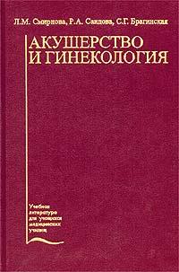 Акушерство и гинекология, Л. М. Смирнова, Р. А. Саидова, С. Г. Брагинская