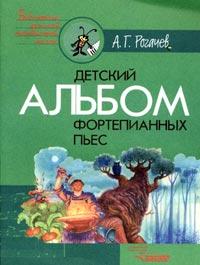 Детский альбом фортепианных пьес, А. Г. Рогачев