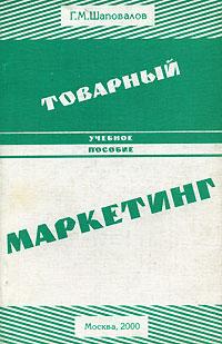 Товарный маркетинг, Г. М. Шаповалов