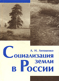 Социализация земли в России, Л. Н. Литошенко