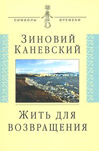Жить для возвращения, Зиновий Каневский