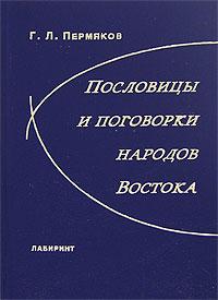 Пословицы и поговорки народов Востока, Г. Л. Пермяков