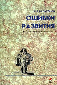 Ошибки развития, А. В. Балахонов