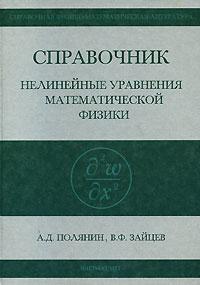 Справочник. Нелинейные уравнения математической физики, А. Д. Полянин, В. Ф. Зайцев