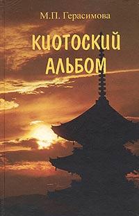 Киотоский альбом. История, культура, традиции, М. П. Герасимова