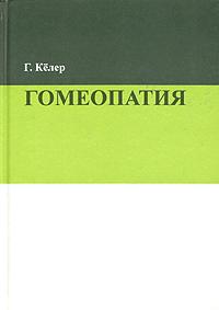 Гомеопатия, Г. Келер