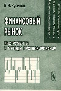 Финансовый рынок. Инструменты и методы прогнозирования, В. Н. Русинов
