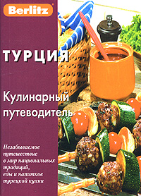 Berlitz. Турция. Кулинарный путеводитель, А. Чегодаев