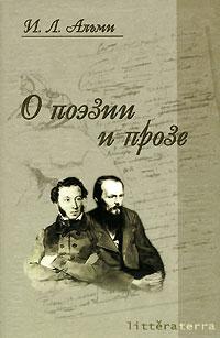 О поэзии и прозе, И. Л. Альми