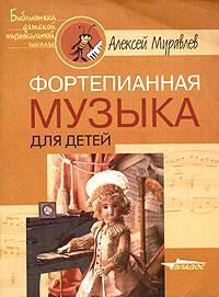 Фортепианная музыка для детей, Алексей Муравлев