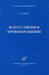 Искусственное кровообращение, Г. О. Лурье