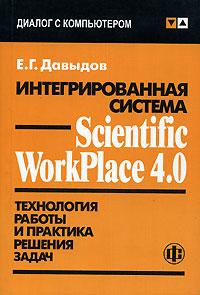 Интегрированная система Scientific WorkPlace 4.0. Технология работы и практика решения задач, Е. Г. Давыдов