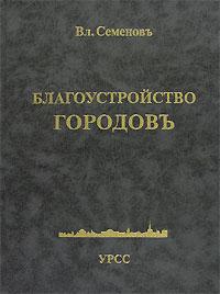 Благоустройство городовъ, Вл. Семеновъ