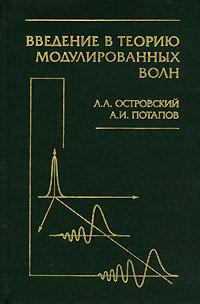 Введение в теорию модулированных волн, Л. А. Островский, А. И. Потапов