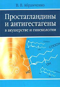 Простагландины и антигестагены в акушерстве и гинекологии, В. В. Абрамченко
