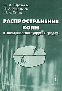 Распространение волн в электромагнитоупругих средах, Д. И. Бардзокас, Б. А. Кудрявцев, Н. А. Сеник