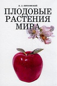Плодовые растения мира, В. Л. Витковский