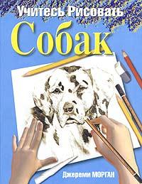 Учитесь рисовать собак, Джереми Морган