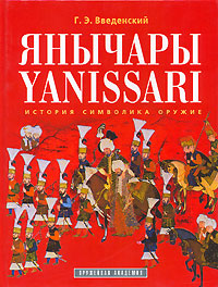 Янычары / Yanissari, Г. Э. Введенский