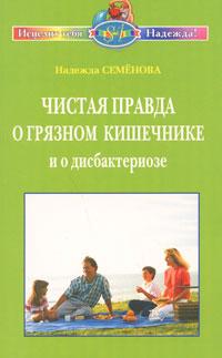 Чистая правда о грязном кишечнике и о дисбактериозе, Надежда Семенова