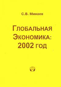Глобальная экономика. 2002 год, С. В. Минаев