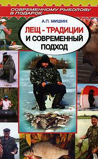 Лещ - традиции и современный подход, А. П. Мишин