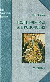 Политическая антропология, Н. Н. Крадин