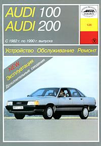 Устройство, обслуживание, ремонт и эксплуатация автомобилей Audi 100/200, Б. У. Звонаревский