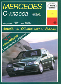 Mercedes C-класса (W-202). Устройство. Обслуживание. Ремонт, А. Г. Зарубин