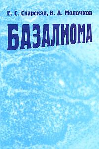 Базалиома, Е. С. Снарская, В. А. Молочков