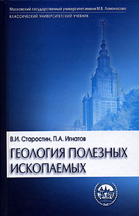 Геология полезных ископаемых, В. И. Старостин, П. А. Игнатов