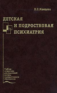 Детская и подростковая психиатрия, В. Н. Мамцева