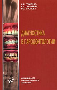 Диагностика в пародонтологии, А. И. Грудянов, А. С. Григорьян, О. А. Фролова