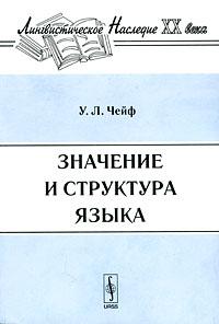 Значение и структура языка, У. Л. Чейф