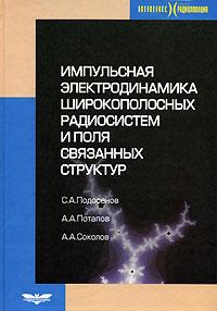 Импульсная электродинамика широкополосных радиосистем и поля связанных структур, С. А. Подосенов, А. А. Потапов, А. А. Соколов