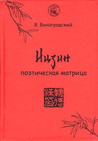 И-Цзин. Поэтическая матрица, Б. Виногродский